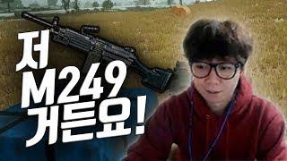 저 M249거든요?? 저기요 저 M249인데..