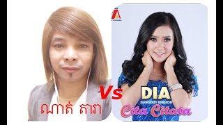Goyang Dumang - Cita Citata VS ណាត់ តារា-CAMBODAIN-2017