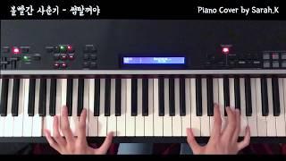 볼빨간사춘기 (Bolbbalgan4) - 썸 탈꺼야 (Some) [Piano Cover]