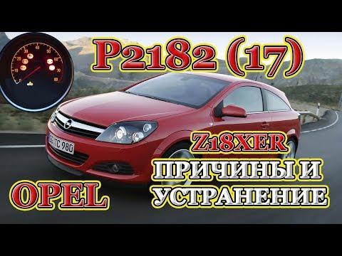 Opel Astra - ошибка P2182 P2182(17) P2182-17