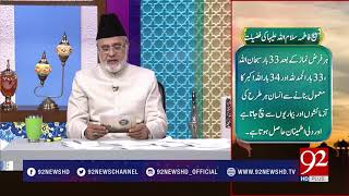 Nuskha : Tasbih of Fatimah Zahra (SA) - 20 February 2018 - 92NewsHDPlus