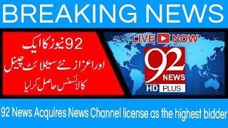 92 News Acquires News Channel license as the highest bidder | 11 Sep 2018 | 92NewsHD