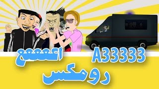 غنبقاو ديما عشران رومكس بوزبال -Bouzebal A33333 Remix LOL