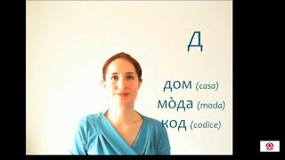 Russo base. 01. Come iniziare. Saluti e alfabeto cirillico (1°parte)