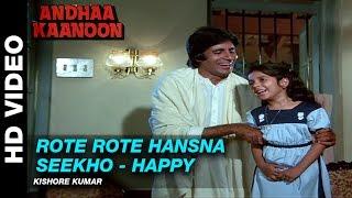 Rote Rote Hansna Seekho (Happy) - Andha Kanoon | Kishore Kumar | Amitabh Bachchan & Hema Malini