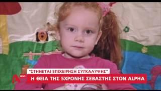 Ξεσπάει η θεία της αδικοχαμένης 5χρονης
