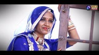 आज तक ऐसा विवाह गीत नहीं देखा होगा - Rajasthani Vivah Geet - Latest Wedding Song 2018 - जरूर देखे
