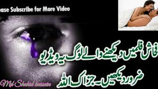 xxx video dekhne wale is video ko zrur dekhe ..ISLAMIC URDU width=