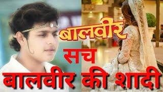 बालवीर की शादी किससे हुई || Baal Veer Ki Shadi || Baal Veer
