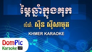 ម្ភៃឆ្នាំក្នុងគុក ស៊ីន ស៊ីសាមុត ភ្លេងសុទ្ធ - 20 Chnam Knong Kok Sin Sisamuth - DomPic Karaoke