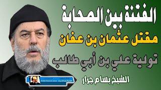 الفتنة بين الصحابة | الشيخ بسام جرار مقتل عثمان بن عفان وتولية علي بن ابي طالب الخلافة