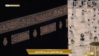 صلاة المغرب من المسجد الحرام بـ #مكة_المكرمة - السبت 1442/03/28هـ