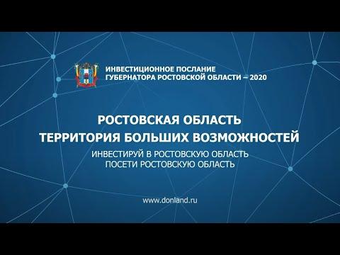 Инвестиционное послание Губернатора Ростовской области – 2020