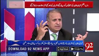 PM Imran Khan not know basic issues of Parliament: Rauf Klasra| 4 Dec 2018| 92NewsHD