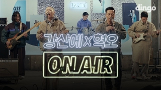 [OnAir] Dingo X Nike Air Max : 강산에 X 혁오
