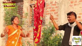 रामलाल के बोह परेसान चोरबा से /MAITHILI COMEDY