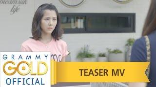 ยากกว่ารักคือลืม - ตั๊กแตน ชลดา : 29 มีนาคม นี้ 【TEASER MV】