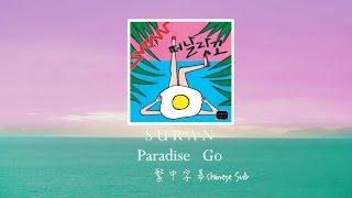 [繁中字幕] SURAN(수란) - Paradise Go(떠날랏꼬)