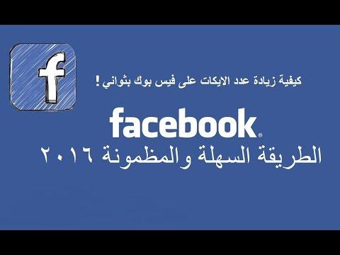 طريقة زيادة لايكات صفحات الفيس بوك 2016 ومضمونة 100% - الساحر دوت كوم