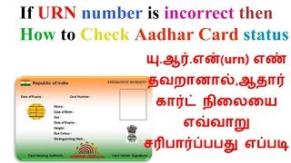 If URN number is incorrect then How to Check Aadhar Card status