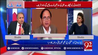Several PML-N leaders detained before Nawaz's return,Was it a solution to the problem?| 13 July 2018