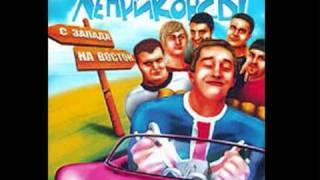 """ЛЕПРИКОНСЫ. """"Домой"""". 2003"""