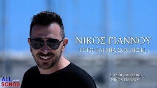 Νίκος Γιάννου - Έστω Και Μια Σου Λέξη (Official Music Video)