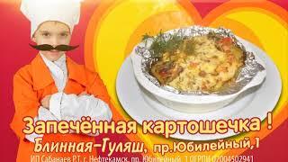 Блинная-Гуляш (Кухня для СТС)