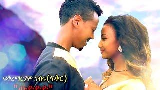 Fikremariam Gebru - Wuded (ውድድድ) - New Ethiopian Music 2016 (Official Video)