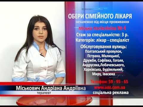 мп4.3 Міськович Андріана