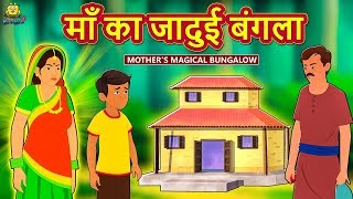 Hindi short stories videos / InfiniTube