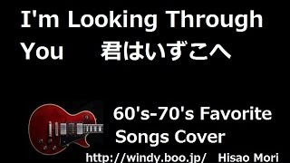 I'm looking through you - The Beatles Cover - Lyrics