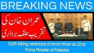 Oath taking ceremony of Imran Khan as 22nd Prime Minister of Pakistan | 18 August 2018 | 92NewsHD