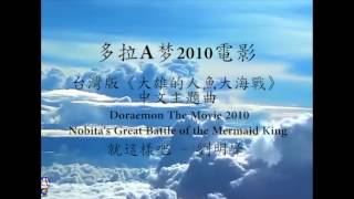 电影哆啦A梦:大雄的人鱼大海战 台湾版中文主题曲 (Doraemon The movie 2010) : 就这样吧