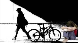 不管有多苦  cover  yuanyuan88  原唱  那英