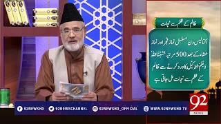 Quote   Hazrat Ali (RA)   10 July 2018   92NewsHD