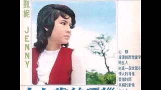 甄妮 十七歲的煩惱 1971
