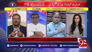 Politicians going to attack on institutes whats the reason ? Ali Zafar - 26 March 2018 -