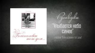 """#48 Улыбается небо синее - """"Благословен тот дом"""" (Русавуки)"""
