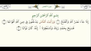 Обучение правильному произношению суры 110 «ан-Наср»