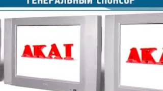 В ОБЪЕКТИВЕ (заставка спонсора AKAI)