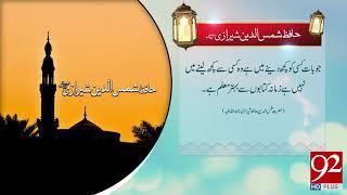 Quote: Hafiz Shams ud Din Shirazi | 25 April 2018 | 92NewsHD