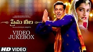 Prema Leela Video Jukebox    PRDP Telugu Songs    Salman Khan, Sonam Kapoor    Telugu Songs width=