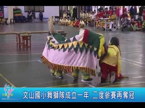 20180415新竹縣縣長盃龍獅錦標賽登場 - YouTube