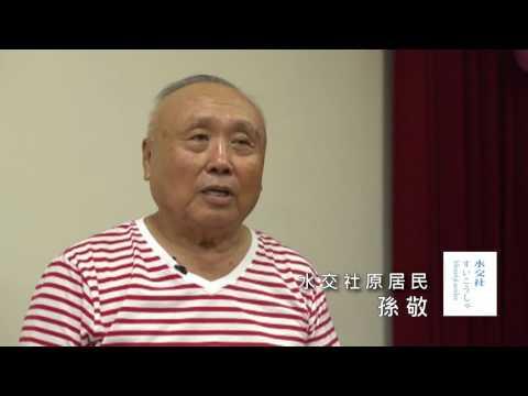 水交社記憶訪談-孫敬(一) - YouTube