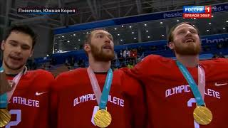 Russians Sing Banned Anthem After Beating Germany to Gold - Winter Olympic Games Pyongyang 2018