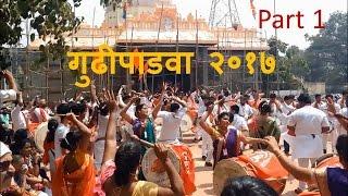 GudhiPadwa 2017 with 101 Dhol & 25 Tashe | Aarambha Dhol Tasha Pathak Dombivli | Part 1