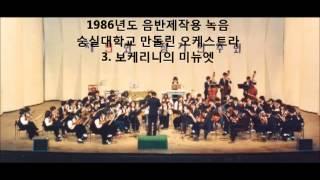 03 보케리니의 미뉴엣