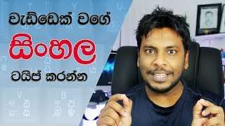The best software to type sinhala videos / InfiniTube