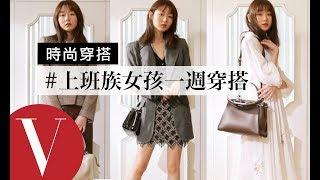 愛上Fendi 的經典包Peekaboo!上班族女孩的一週穿搭及包款建議|時尚穿搭 #11|Vogue Taiwan